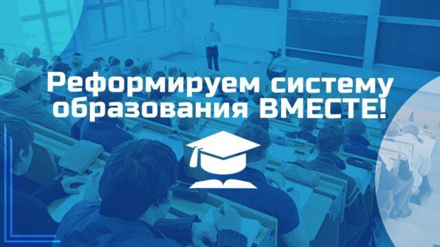 Реформировуем систему образования вместе